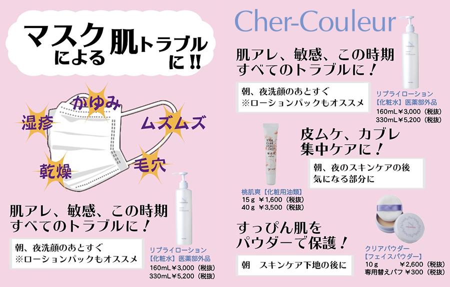 イオンモール札幌発寒 化粧品専門店BellTolls 新型コロナウィルス マスク 肌荒れ シェルクルール