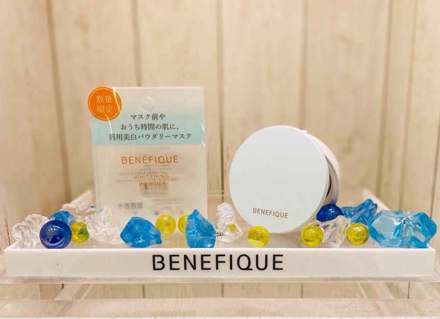 イオンモール札幌発寒 化粧品専門店BellTolls ベネフィーク ホワイトニングパウダー