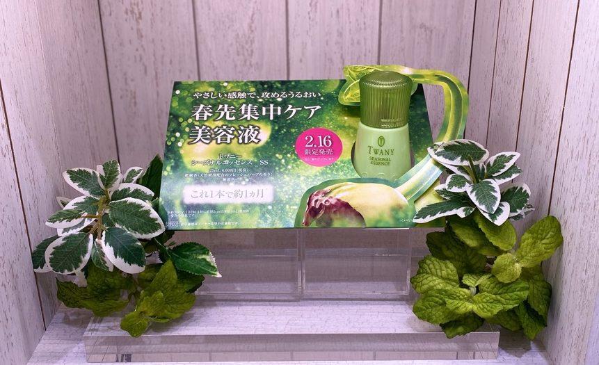 イオンモール札幌発寒 化粧品専門店BellTolls トワニー シーズナルエッセンスSS