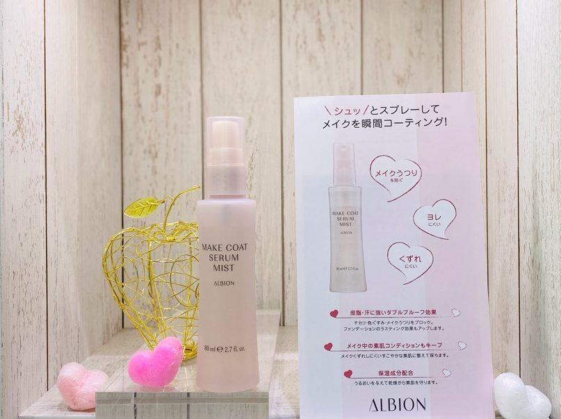 イオンモール札幌発寒 化粧品専門店BellTolls アルビオン メイクコート セラムミスト