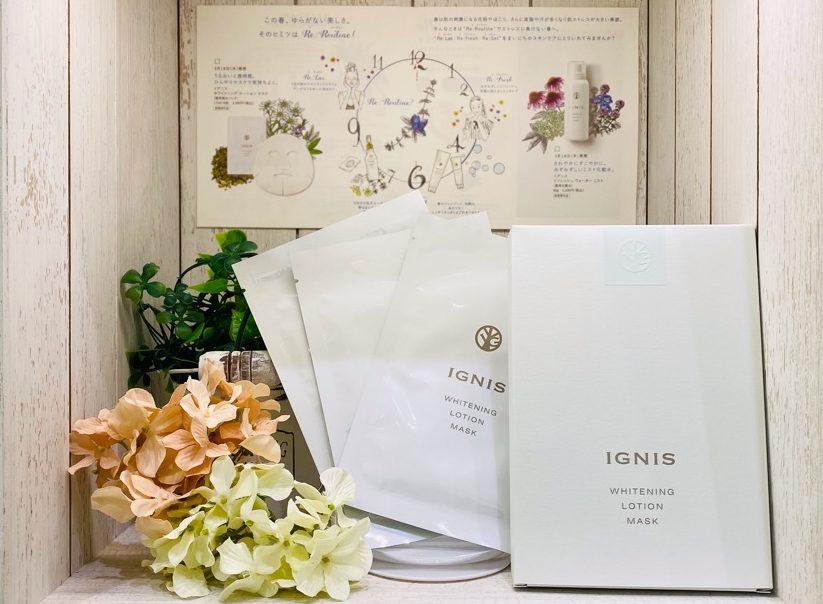 イオンモール札幌発寒 化粧品専門店BellTolls イグニス ホワイトニングローションマスク