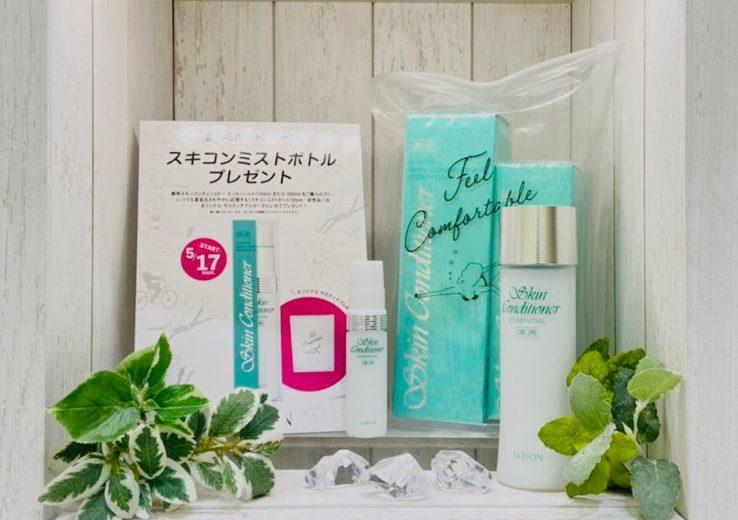 イオンモール札幌発寒 化粧品専門店BellTolls アルビオン スキンコンディショナーエッセンシャル