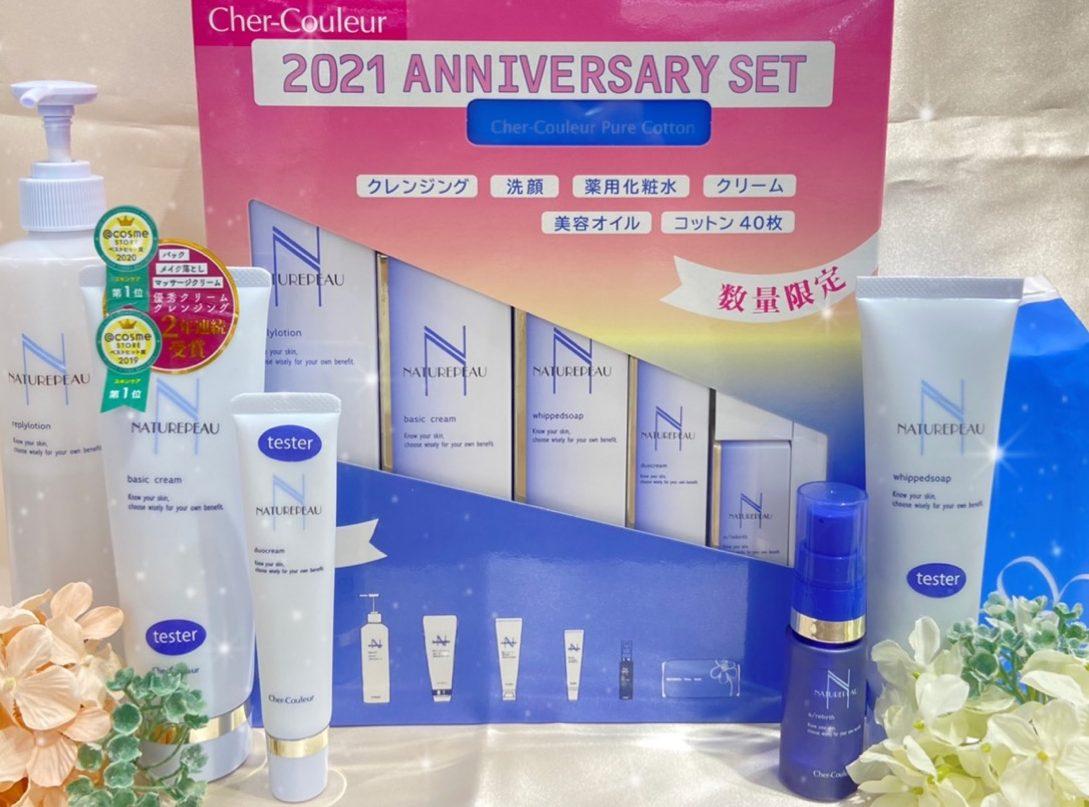 イオンモール札幌発寒 化粧品専門店BellTolls シェルクルール アニバーサリーセットA&B